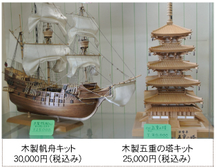 goods_mokei_01