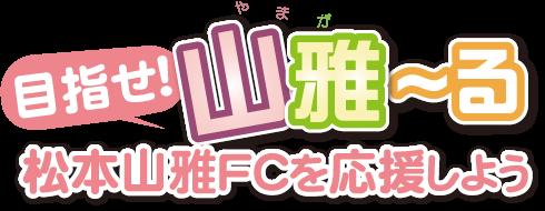 yamaga-ru_title
