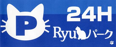 ryupark_rogo