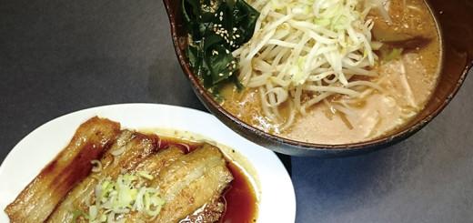 別皿チャーシュー麺【味噌】(880円)